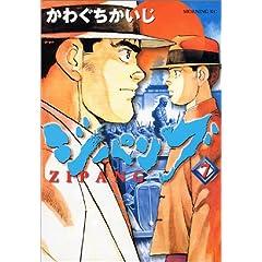 【クリックでお店のこの商品のページへ】ジパング(7) (モーニングKC (816)) [コミック]