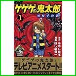 ゲゲゲの鬼太郎妖怪千物語 (講談社コミックスボンボン) 1~6 巻
