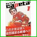 capeta(カペタ) (講談社コミックスデラックス) (4 クリップ)