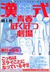 漢式青春ばくはつ劇場 1 (1)