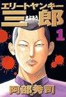 エリートヤンキー三郎 1 (1)