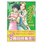 すーぱータムタム (完結編) (ワイドKC Kiss (471))