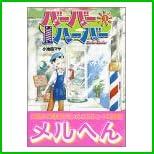 バーバーハーバー (モーニングワイドコミックス) 全 7 巻