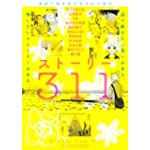 ストーリー311 (ワイドKC Kiss)