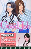 Good Job 7 (7)