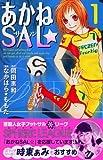 あかねSAL☆ 1 (1)