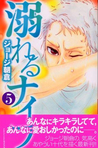 溺れるナイフ 5 (5)