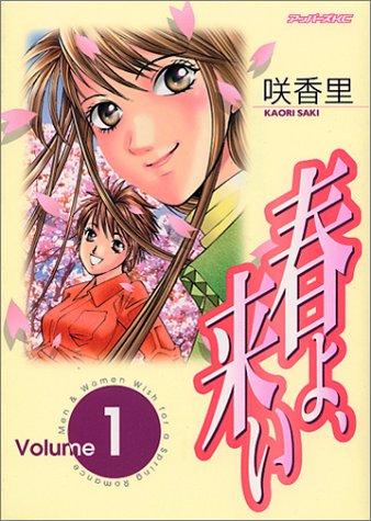 春よ、来い (Volume1)
