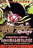 仮面ライダーSPIRITS 11 (11)