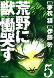 荒野に獣慟哭す 5 (5)