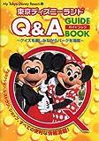 東京ディズニーランドQ&Aガイドブック—クイズを楽しみながらパークを満喫