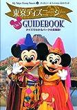 東京ディズニーシーQ&A GUIDEBOOK—ディズニー・オフィシャル・ガイドブック