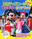 東京ディズニーシーファミリーガイドブック (〔2006〕)
