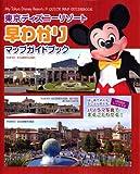 MY TDR39 東京ディズニーリゾート 早わかりマップガイドブック