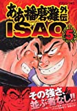 ああ播磨灘外伝ISAO 5 (5)