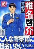 警視正椎名啓介 5 (5)