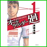 オールラウンダー廻 (イブニングKC) 1~17 巻