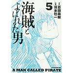 海賊とよばれた男(5) (イブニングKC)