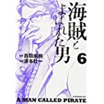 海賊とよばれた男(6) (イブニングKC)