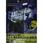 聖☆おにいさん(9) DVD付き特装版 (講談社キャラクターズA)
