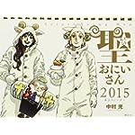 聖☆おにいさん 2015年卓上カレンダー (講談社カレンダー)