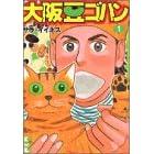 大阪豆ゴハン (1)
