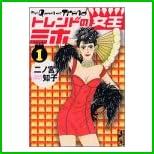 トレンドの女王ミホ (講談社漫画文庫) 全 5 巻