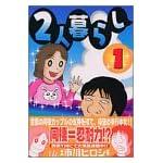 2人暮らし 1 (ヤングマガジンコミックス)