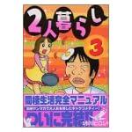 2人暮らし 3 (ヤングマガジンコミックス)