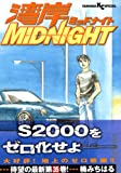 湾岸MIDNIGHT 35 (35)
