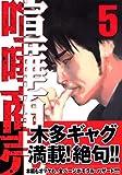 喧嘩商売 5 (5)