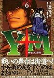 Y十M(ワイじゅうエム)~柳生忍法帖 6 (6)