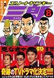 エリートヤンキー三郎 第2部 風雲野望編 8 (8)