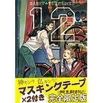 聖☆おにいさん(12)限定版 (プレミアムKC モーニング)