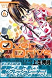 Over Drive 6 (6)