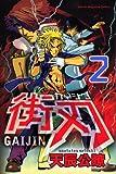 街刃-GAIJIN 2 (2)