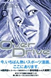 Over Drive 7 (7)