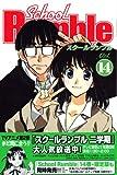 School Rumble Vol.14 (14)