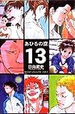 あひるの空 Vol.13 (13)