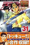 ゴッドハンド輝 31 (31)