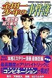 金田一少年の事件簿獄門塾殺人事件 下 (3)