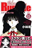 School Rumble Vol.15 (15)