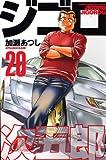 ジゴロ次五郎 20 (20)