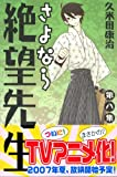 さよなら絶望先生 第8集 (8)