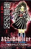 地獄少女 1 (1)