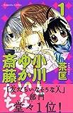 小川とゆかいな斎藤たち 1 (1)