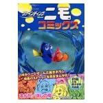 ファインディングニモ―コミックス