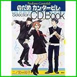 のだめカンタービレ Selection CD Book 1~3 巻