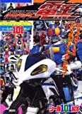 仮面ライダー電王 ロッドフォームとマシンデンバードのひみつ!