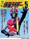 仮面ライダー 第9号 Vol.5